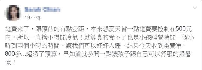 ▲一名女網友大嘆 2 個月 800 多元的電費已超出預算。(圖/翻攝自爆怨公社)