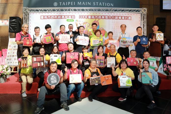 9月10日至9月12日,台南市政府在台北火車站1F大廳舉辦「饗樂台南‧台南揪ME購」美食展