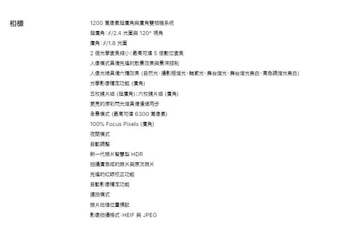 <br> ▲圖為 iPhone 11 相機技術規格。(圖/取自蘋果官網)