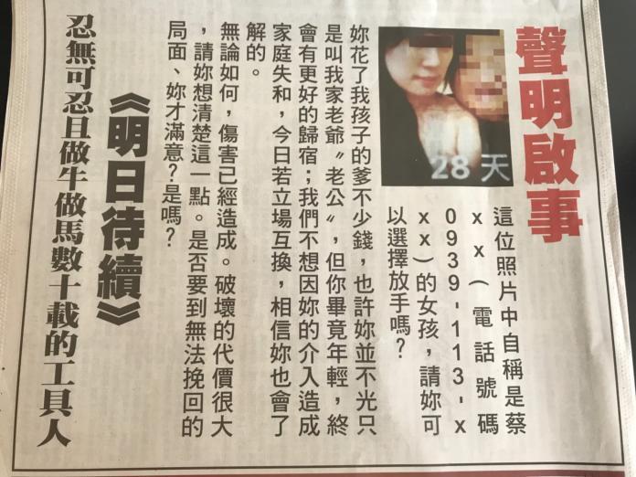 大老婆絕地反攻! 砸百萬買報紙半版登「小三淫照」宣戰