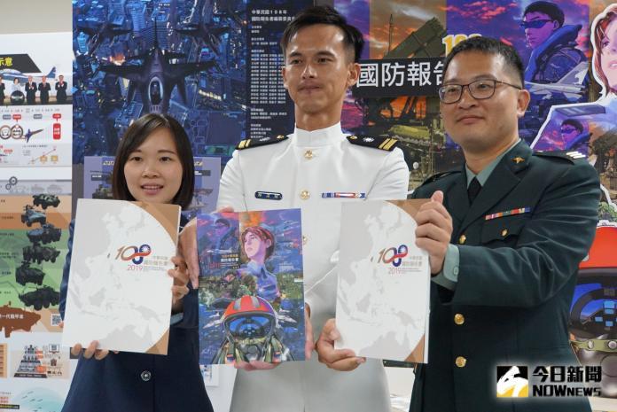 影/蔡英文任內第2本國防報告書 首增「官兵心聲」專欄
