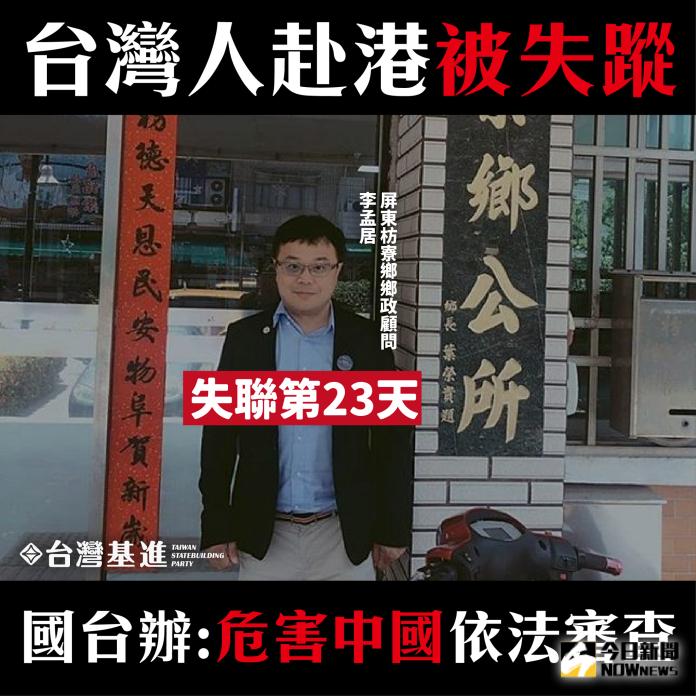 李孟居遭中逮捕!卓榮泰:全力協助人身安全