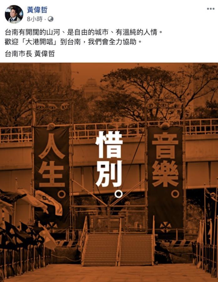 <br> ▲高雄「大港開唱」宣布將自 2020 年起停辦,台南市長黃偉哲則在臉書表示:「歡迎來台南!」(圖/翻攝自黃偉哲臉書)