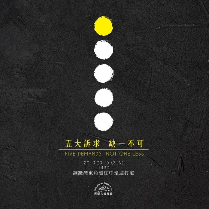 <br> ▲香港民間人權陣線原訂 9 月 15 日發起的大遊行,再度遭香港警方發出「反對通知書」。(圖/翻攝自香港民陣臉書)