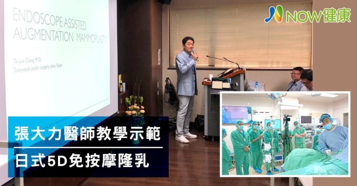 張大力日式5D免按摩隆乳 首度於台大醫學中心公開教學