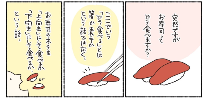 ▲(圖/翻攝自@oki_soroe的推特)
