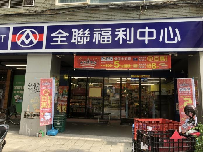 ▲全聯超市。(示意圖/民眾 Jing 提供)