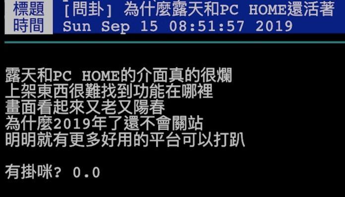 <br> ▲一名網友好奇:「為什麼露天和 PC HOME 還活著?」(圖/翻攝自 PTT)