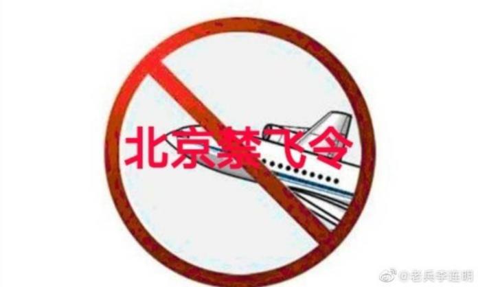 北京十一閱兵管很大!七區<b>禁飛</b>半個月 連鳥都不行