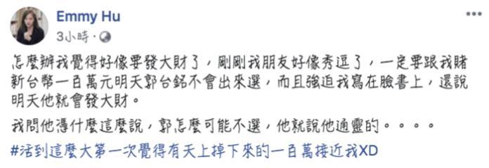 ▲財經專家胡彩蘋與朋友打賭郭董是否出來參選。(圖/翻攝胡彩蘋臉書)