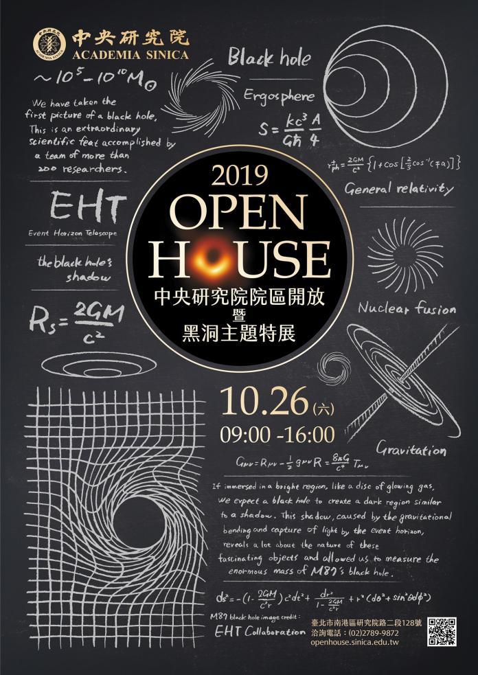 中央研究院10月26日將全院對外開放。(圖取自中央研究院臉書)