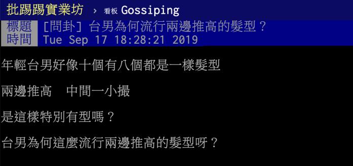 <br> ▲有網友在 PTT 八卦版提到,台灣男性似乎特別喜歡「兩邊推高」的髮型,好奇詢問原因為何,貼文立刻引發熱議。(圖/翻攝自 PTT )