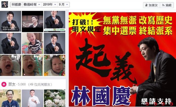 前立委林國慶:「我該怎麼打破明文規定呢?真的硬仗一埸!」。