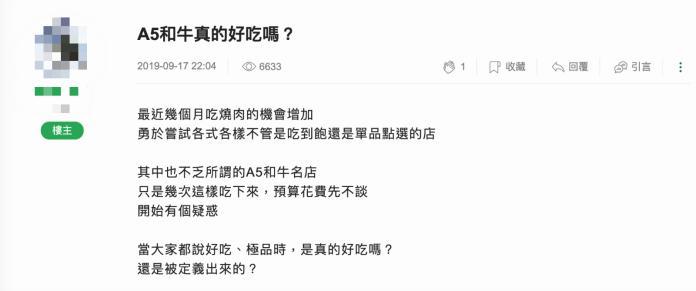 <br> ▲近日有網友提問「 A5 和牛真的好吃嗎?」貼文掀起一陣熱議,卻有不少老饕反推 A5 和牛的致命缺點,引發兩極看法。(圖/翻攝自 mobile01 論壇)