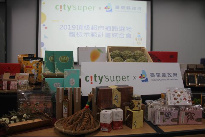 因應高端市場需求 台東縣府引頂級超市吸高消費通路