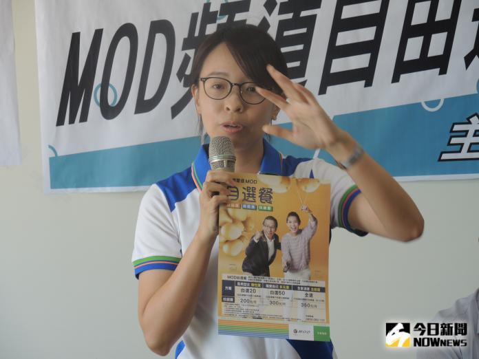<br> ▲中華電信彰化營運處說明MOD用戶可選擇的事項(圖/記者陳雅芳攝,2019.09.18)