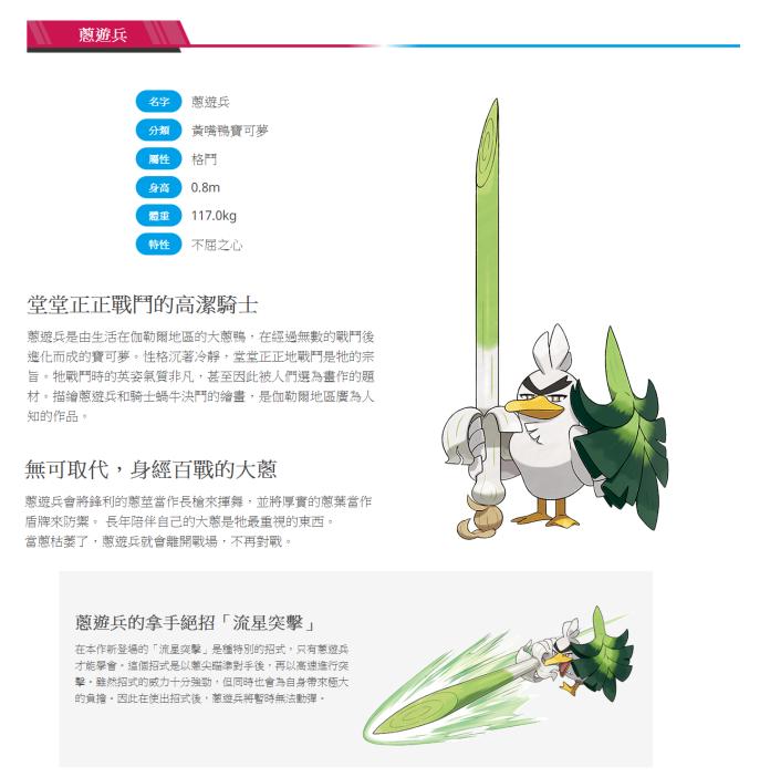<br> ▲這次官方公開的消息中,大蔥鴨將新增進化型態「蔥游兵」。(圖/翻攝精靈寶可夢官網)