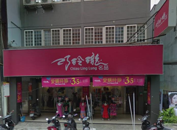 <br> ▲一名網友在 PTT 八卦版提到「伊蕾名店、巧玲瓏」兩家服飾店,看似門可羅雀卻始終屹立不搖,貼文立刻釣出許多內行網友揭開背後真相。(圖/翻攝自 Google map )