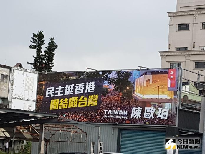 為表達對「香港反送中」運動的支持,民進黨立法委員陳歐珀最近在宜蘭縣內重要路口豎立廣告看板,上面寫著「民主挺香港 團結顧台灣」