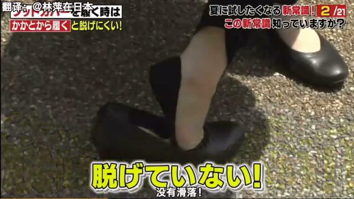 ▲日本達人透露,換個穿法,船型襪就會乖乖地貼著腳跟!(圖/翻攝林萍在日本微博)