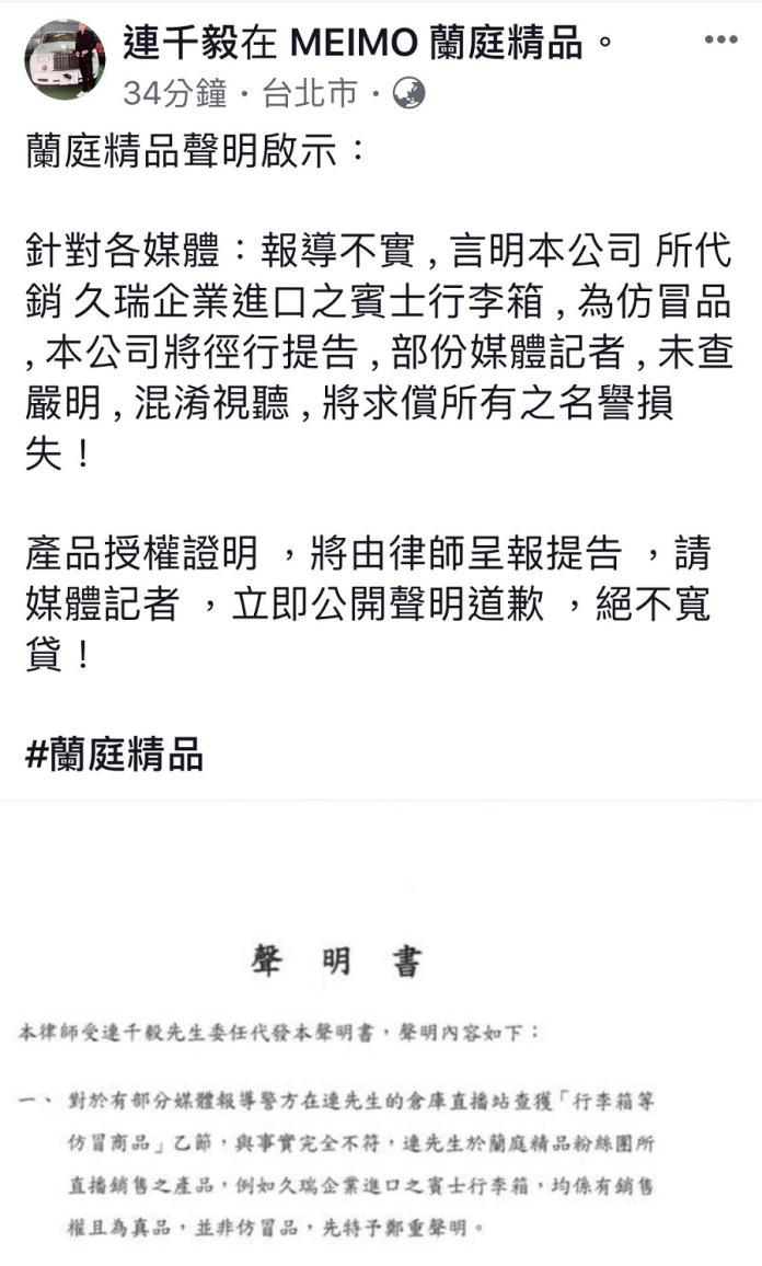 "<br> ▲連千毅在臉書發聲明表示,所直播的產品都有產品授權證明 。<br><br><div class=""ad-blk""></div>(圖/記者郭凱杰翻攝,2019.09.20)"