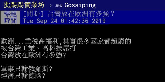 <br> ▲有網友在 PTT 八卦版好奇提問,若將台灣「放在歐洲」會有多強?貼文立刻引發網友熱議。(圖/翻攝自 PTT )