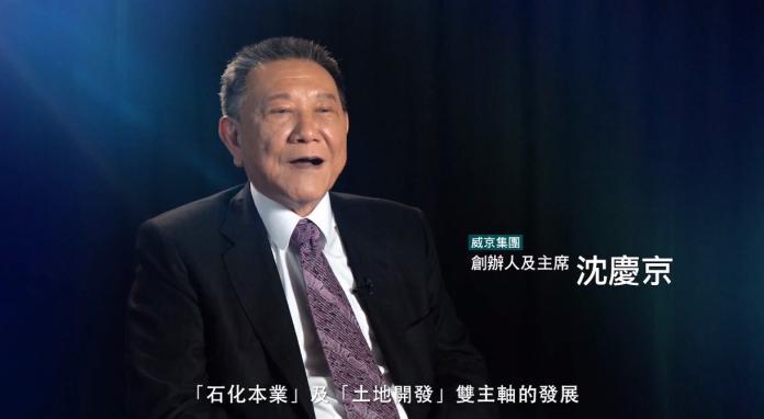<b>中石化</b>標下京華城 上演慶祝行情早盤漲2.8%