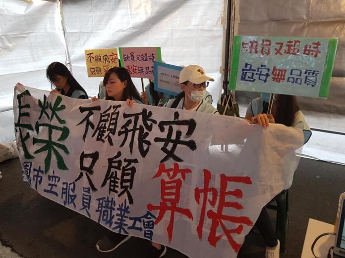長榮空服員靜坐抗議