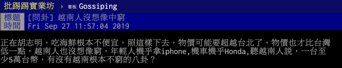 <br> ▲一名網友在 PTT 八卦版提到,人在越南胡志明市,發現物價直逼台北,年輕人人手一支 iPhone ,直言「越南根本不窮」,貼文立刻掀起網友論戰。(圖/翻攝自 PTT )