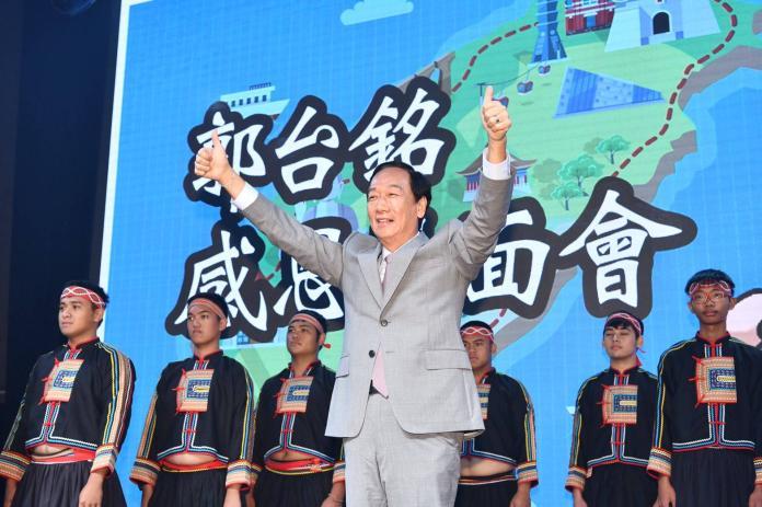 郭台銘感恩之旅見面會 中南部釋出4000名額