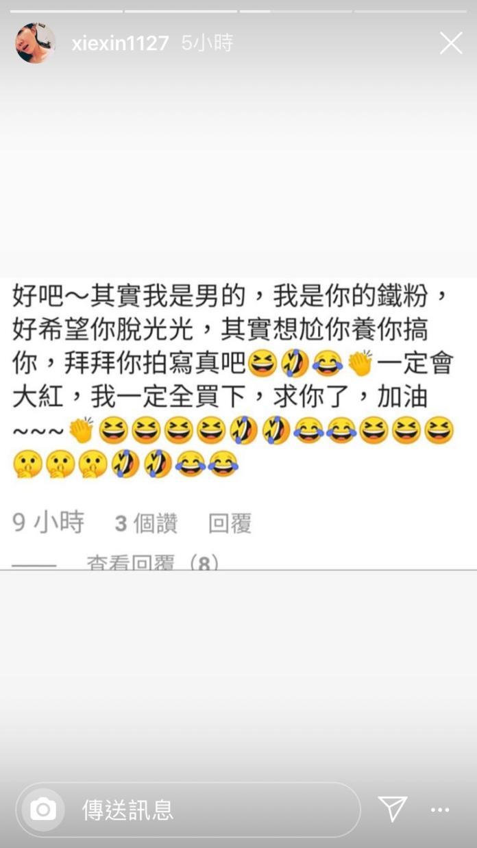 <br> ▲謝忻公布被騷擾的留言。(圖/翻攝IG)