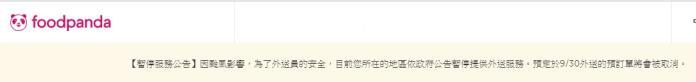 <br> ▲目前外送平台因颱風假而暫停營運。(圖/取自 foodpanda 官網)