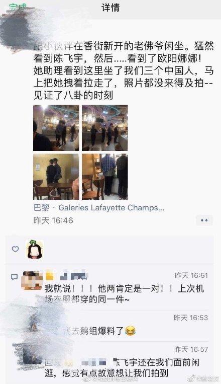 <br> ▲歐陽娜娜和陳飛宇在巴黎約會。(圖/翻攝微博)