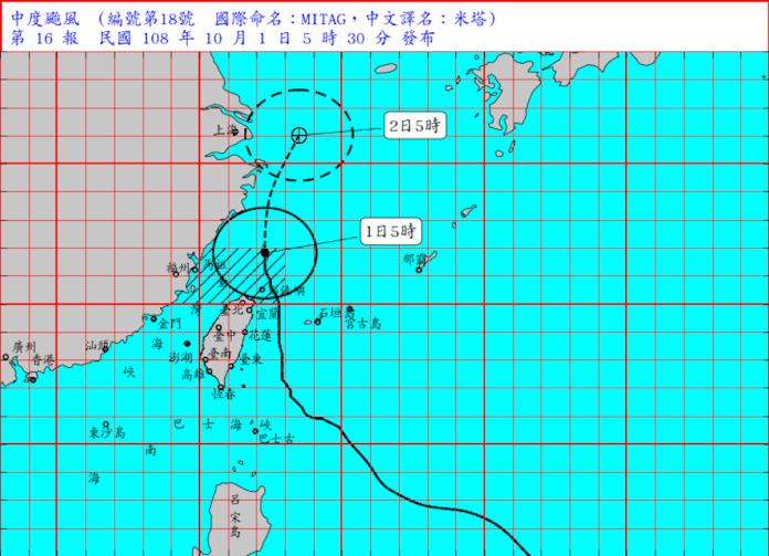 <b>米塔</b>颱風陸警解除 6縣市持續大雨特報