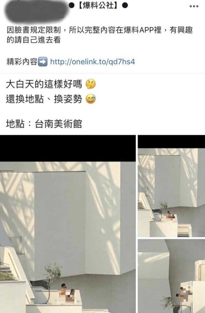 <br> ▲網友在臉書社群貼出「活春宮」影片及照片。(圖/翻攝自爆料公社)