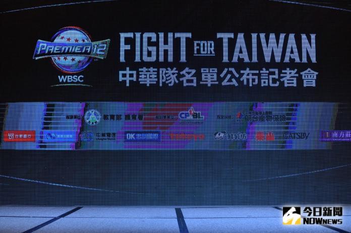 <br> 中華隊12強名單公佈。(圖/林柏年攝)