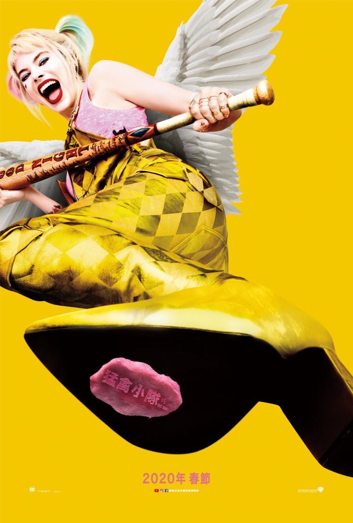 ▲《猛禽小隊:小丑女大解放》海報(圖/華納兄弟)