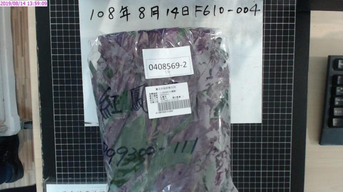 ▲台北市衛生局抽驗紅鳳菜農藥殘留不合格。(圖/北市衛生局提供)