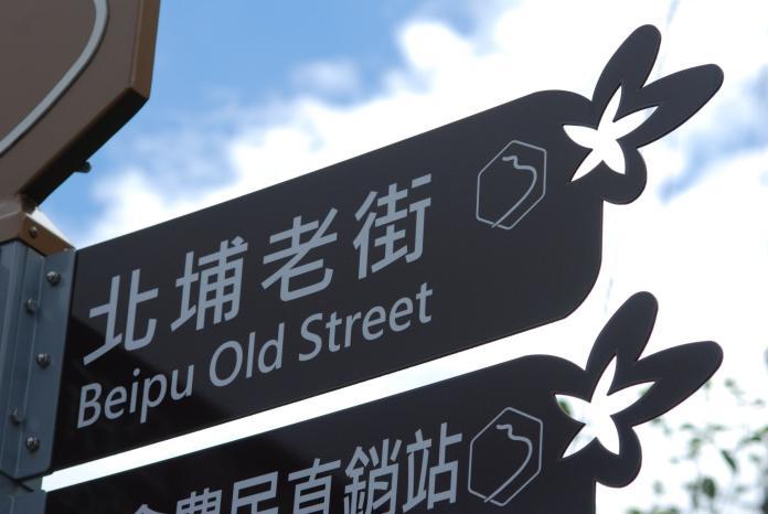 ▲新竹縣政府在北埔老街建置17座方向指標牌,服務外來旅客。(圖/新竹縣政府提供)