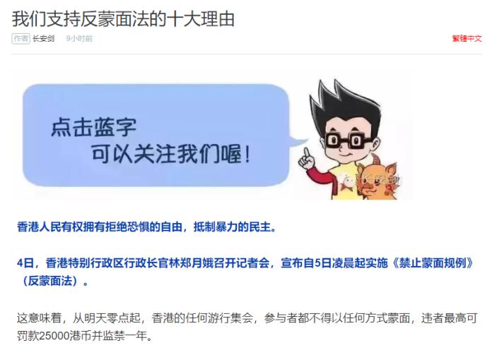 <br> ▲中央政法委微信公眾號「長安劍」 4 日發表評論,指香港實施《禁蒙面法》有「十大好處」。(圖/翻攝自微信網路)