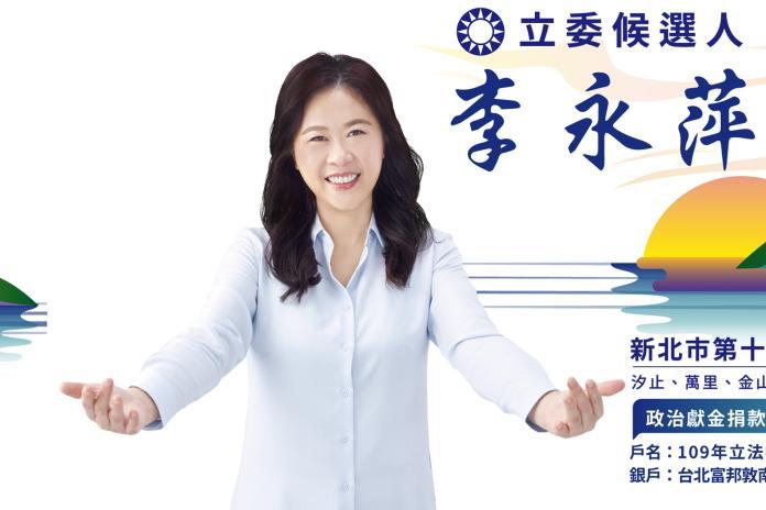 國民黨立委參選人李永萍。( 圖 / 翻攝李永萍臉書 )