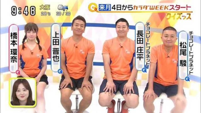 ▲橋本環奈上節目,與鄰座 3 名男星相比,小腹明顯許多。(圖/翻攝自日媒 tsuisoku )