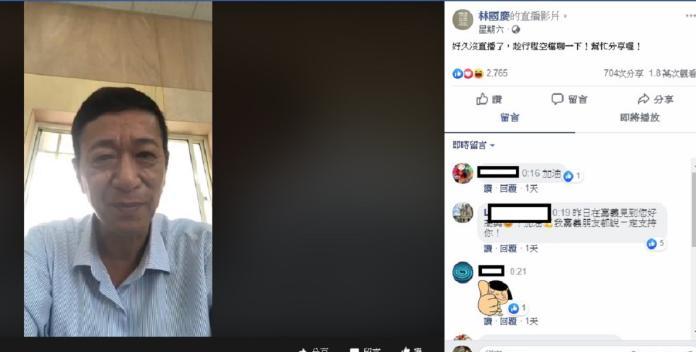 前民進黨立委林國慶開直播,為其兒子、家人鳴不平。