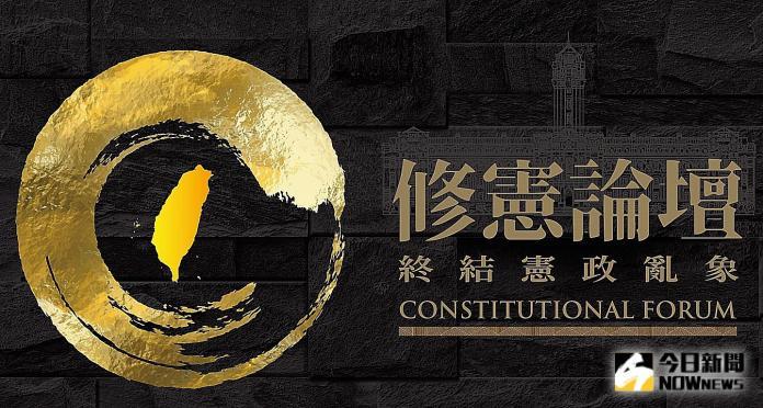 <b>政壇</b>大咖、學者民代集結 今日新聞修憲論壇10/25見真章