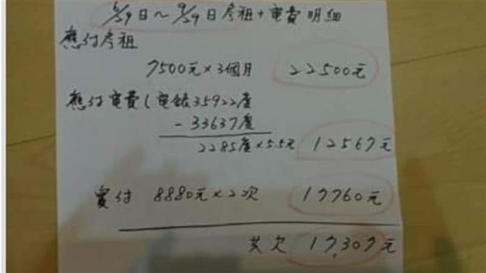 <br> ▲房東列出計算明細。(圖/翻攝爆料公社)