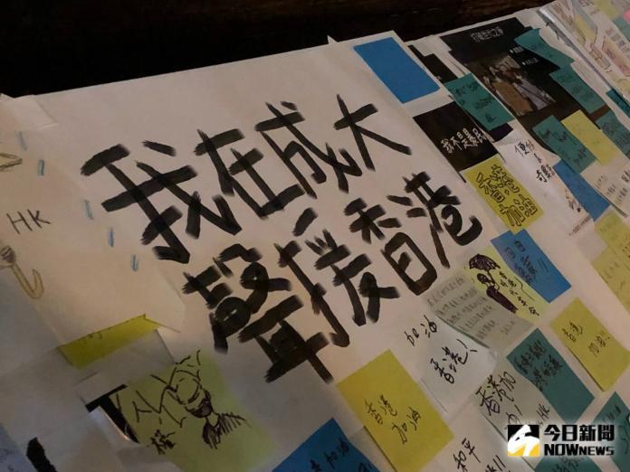 <b>成大</b>連儂牆最後一夜 百生齊呼撐香港