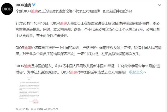 <br> ▲ Dior 17 日凌晨緊急發表聲明,絕對支持一中原則,並撇清與演講者的關係。(圖/翻攝自微博)