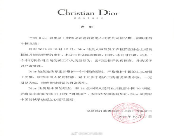 ▲又有知名品牌因為複雜的兩岸關係而中槍,這次輪到 Dior 迪奧,因為被質疑不認為台灣是中國大陸的一部分,漏夜發表聲明澄清。(圖/翻攝自微博)