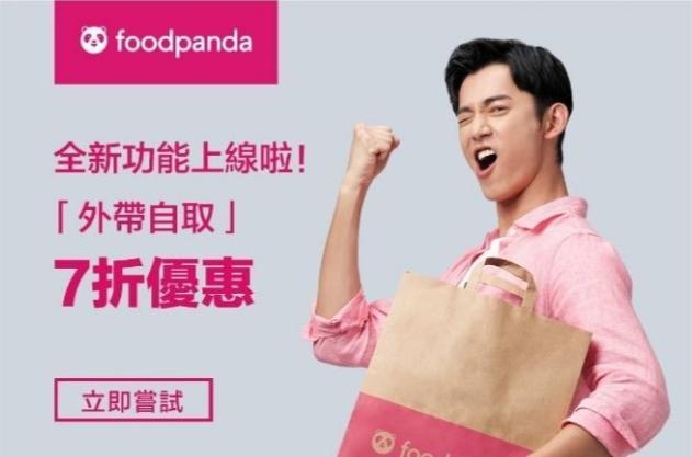 ▲外送平台 foodpanda 就在最近推出了一個優惠方案「外帶自取享 7 折」。(圖/翻攝自 PTT )