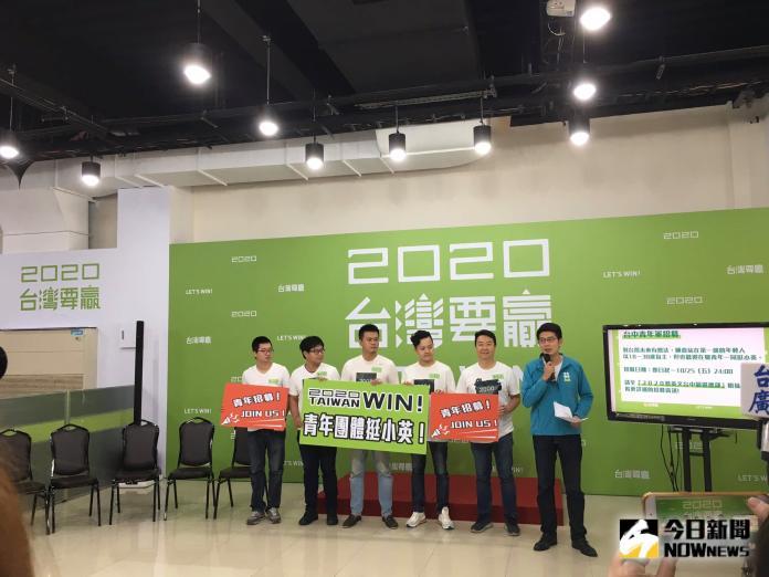 蔡英文台中競總招募青年軍 歡迎加入抗中保台行列